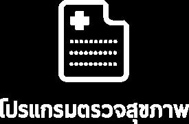 Checkup Programs